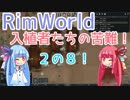 【RimWorld】入植者たちの苦難! *2-8*