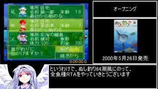 ぬし釣り64~潮風にのって~ 全魚種RTA 2時間46分38.6秒 part1/5