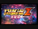 不定期実況スーパーロボット大戦Z~天獄編~ Part1
