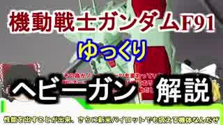 【ガンダムF91】ヘビーガン 解説 【ゆっくり解説】part3