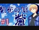 【実況】報復と悪意に満ちた殺戮ゲーム『徒花の館・蒼』【Part1】