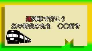【迷列車で行こう】幻の臨時特急ひたち ○