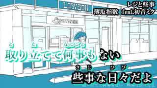 【ニコカラ】レジと些事【on vocal】