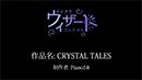 【ウィザコン】CRYSTAL TALES【#9】