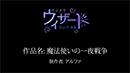 【ウィザコン】魔法使いの一夜戦争【#1】