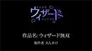 【ウィザコン】ウィザード無双【#3】