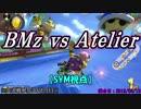 【マリカ8DX】交流戦 BMz vs Atelier(SYM視点)【30試合目】