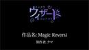 【ウィザコン】Magic Reversi【#4】
