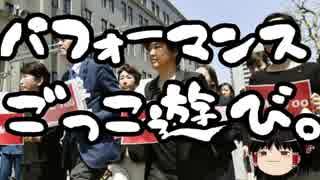 【ゆっくり保守】野党6党のごっこ遊びに国