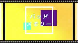 【UTAU】バッドメモリー【オリジナル】