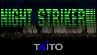 【TAS】  ナイトストライカー 【PS2】