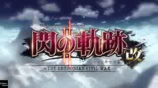 英雄伝説Ⅷ_閃の軌跡Ⅱ:改 -The Erebonian Civil War-__序章(帰郷)_01