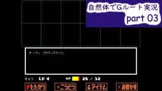 【Undertale】自然体でGルート実況-part3
