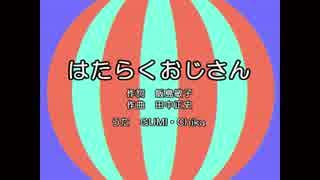 【GUMI&Chika】はたらくおじさん(New