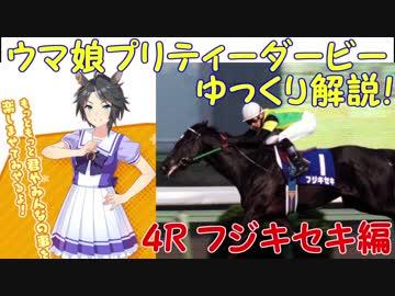 【第4R】 ウマ娘プリティーダービーに登場するキャラクターのモデルになった競走馬をゆっくり解説!フジキセキ編