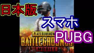 ついにスマホ版PUBGが日本にもやってきた