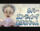 卍11 バーチャルおばあちゃんとワンダと巨像【ネバーエンディングおばあちゃん編】