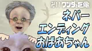 卍11 バーチャルおばあちゃんとワンダと巨