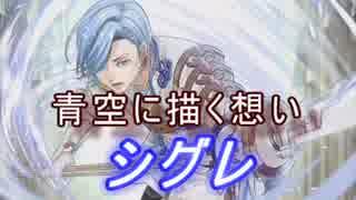 【FEヒーローズ】白き翼 - 青空に描く想い シグレ特集