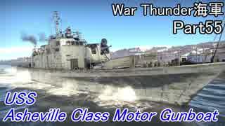 【War Thunder海軍】こっちの海戦の時間だ