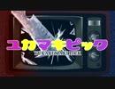 【MHW】ユカマキピック【VOICEROID実況プレイ】