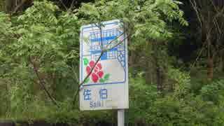 【ゆっくり】徒歩で日本一周part288【豊後