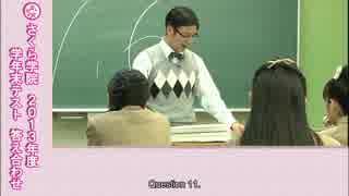 2014年03月12日 特典映像 「さくら学院 菊地最愛 水野由結」 ★★「さくら学院 学年末テスト2013」