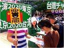 【台湾CH Vol.230】中国の新たな心理戦!中国軍の台湾恫喝演習は小規模 / 淡水砲台...