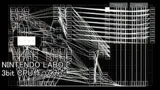 NINTENDO LABOで3bit CPU作ってみた