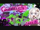 【VOICEROID実況】キル武器だらけのSplatoon!Ⅱ part.6
