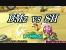 【マリカ8DX】交流戦 BMz vs SH(SYM視点)【31試合目】