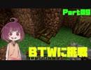 【Minecraft】きりたんがBTWやる Part09【VOICEROID実況プレイ】