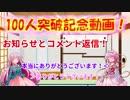 【ゆっくり茶番】お知らせという名の100人記念動画!