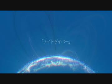 ナイトダイバー/初音ミク