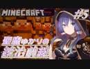 【Minecraft】聖魔ゆかりの統治前線 #5【VOICEROID実況】