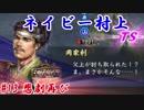 ネイビー村上-TS-(信長の野望・大志)#13悲劇再び