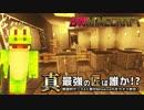 【日刊Minecraft】真・最強の匠は誰か!?絶望的センス4人衆がMinecraftをカオス実況第五十四話!