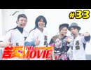 苦愛THE MOVIE#33