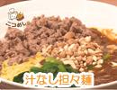 汁なし担々麺【ニコめし】