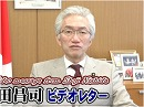 【西田昌司】朝鮮半島南北首脳会談と日本の国益、そして消え...