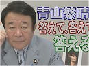 【青山繁晴】アメリカは日本にどこまで自立を望んでいるのか?~憲法・エネルギー・そして竹島問題[桜H30/4/27]