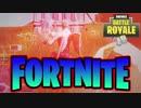 【フォートナイト】最強の強者は誰か!?4人チームで「FORTNITE Battle Royale」♯6