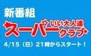 スーパーいい大人達クラブ 第1回(04/'18)