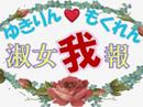 「ゴー宣〈憲法〉道場」発売!『ゆきりん♡もくれん 淑女我報』#29