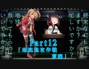 【地球防衛軍3】すかすか防衛軍Part12【VOICEROID実況】