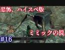 【ソウルシリーズツアー3章】ダークソウル2~スカラーオブザファーストシン~part16