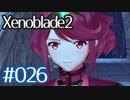 #026【ゼノブレイド2】ちょっと君と世界救ってくる【実況プレイ】