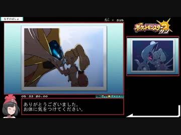 ポケットモンスター サン RTA 5時間34分 part11/11