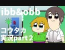 【ibb&obb】コウタカは協力しないと進めない②【BL実況】