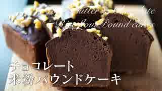 チョコレート米粉パウンドケーキ【お菓子